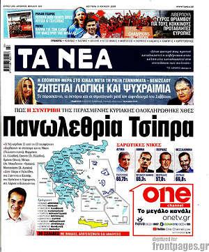 Τα Νέα - Πανωλεθρία Τσίπρα