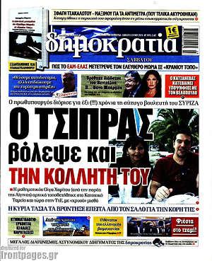 Δημοκρατία - Ο Τσίπρας βόλεψε και την κολλητή του