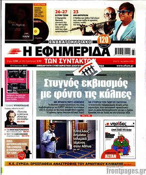 Η εφημερίδα των συντακτών - Στυγνός εκβιασμός με φόντο τις κάλπες