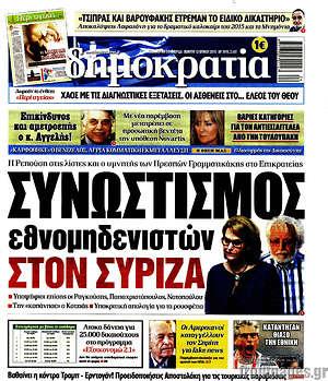 Δημοκρατία - Συνωστισμός εθνομηδενιστών στον ΣΥΡΙΖΑ