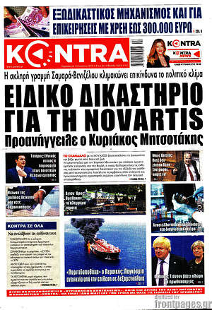Kontra News - Ειδικό δικαστήριο για τη Novartis προανήγγειλε ο Κυριάκος Μητσοτάκης