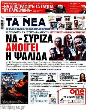 Τα Νέα - ΝΔ-ΣΥΡΙΖΑ: ανοίγει η ψαλίδα