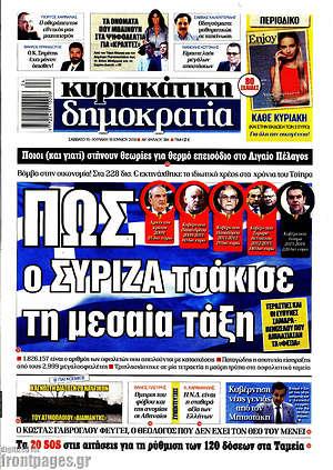 Δημοκρατία - Πως ο ΣΥΡΙΖΑ τσάκισε τη μεσαία τάξη
