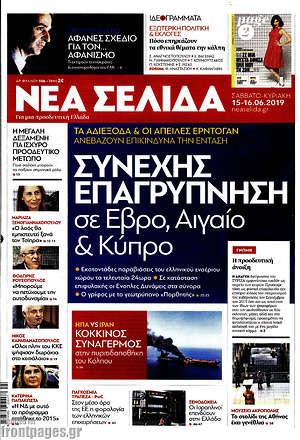 Νέα Σελίδα - Συνεχής επαγρύπνηση σε Έβρο, Αιγαίο & Κύπρο