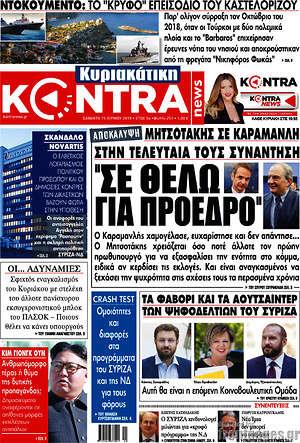 "Kontra News - ""Σε θέλω για πρόεδρο"""