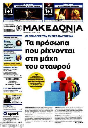 Μακεδονία - Τα πρόσωπα που ρίχνονται στη μάχη του σταυρού