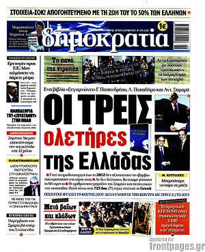 Δημοκρατία - Οι τρεις ολετήρες της Ελλάδας