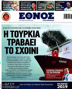 Έθνος - Η Τουρκία τραβάει το σχοινί