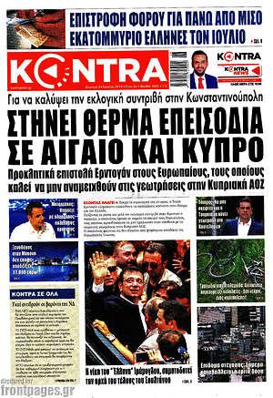 Kontra News - Στήνει θερμά επεισόδια σε Αιγαίο και Κύπρο