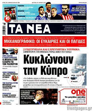 Τα Νέα - Κυκλώνουν την Κύπρο