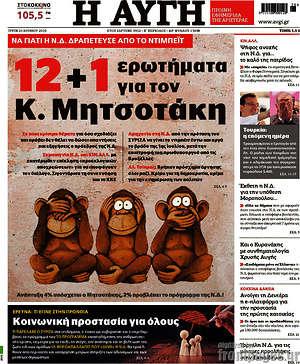 Αυγή - 12+1 ερωτήματα για τον κ. Μητσοτάκη