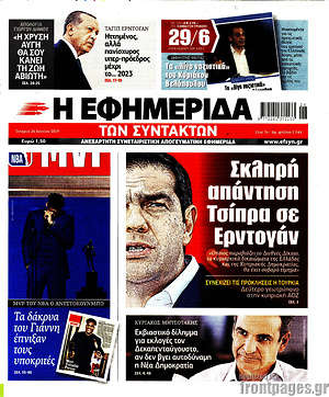 Η εφημερίδα των συντακτών - Σκληρή απάντηση Τσίπρα σε Ερντογάν