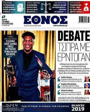 Έθνος - Debate Τσίπρα με Ερντογάν