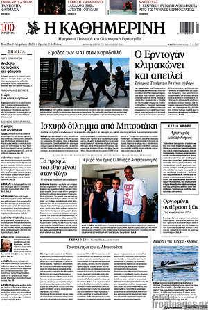 Η Καθημερινή - Ο Ερντογάν κλιμακώνει και απειλεί