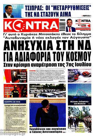 Kontra News - Ανησυχία στη ΝΔ για αδιαφορία του κόσμου