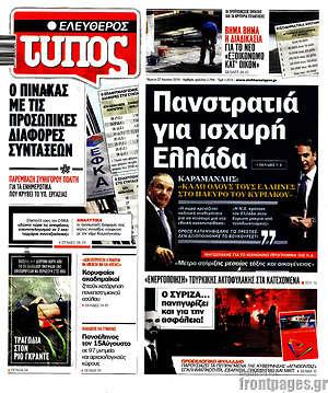 Ελεύθερος Τύπος - Πανστρατιά για ισχυρή Ελλάδα