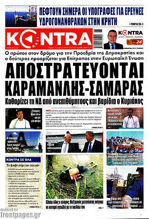Kontra News - Αποστρατεύονται Καραμανλής - Σαμαράς
