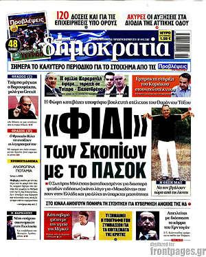 """Δημοκρατία - """"Φίδι"""" των Σκοπίων με το ΠΑΣΟΚ"""