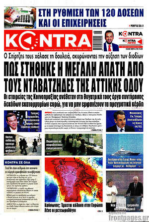 Kontra News - Πως στήθηκε η μεγάλη απάτη από τους νταβατζήδες της Αττικής Οδού