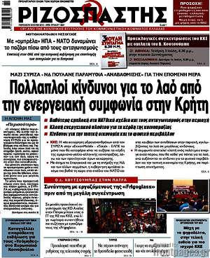 Ριζοσπάστης - Πολλαπλοί κίνδυνοι για το λαό από την ενεργειακή συμφωνία στην Κρήτη