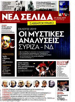 Νέα Σελίδα - Οι μυστικές αναλύσεις ΣΥΡΙΖΑ - ΝΔ