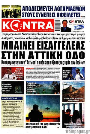 Kontra News - Μπαίνει ειισαγγελέας στην Αττική Οδό