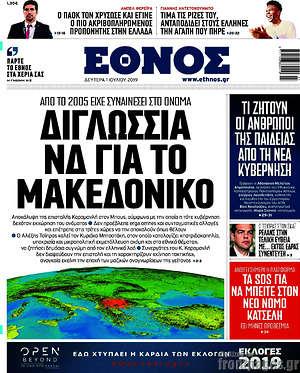 Έθνος - Διγλωσσία ΝΔ για το Μακεδονικό