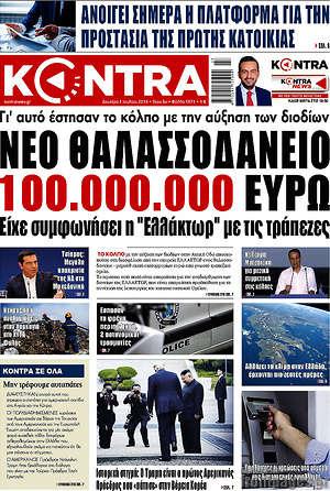 "Kontra News - Νέο θαλασσοδάνειο 100.000.000 ευρώ είχε συμφωνήσει η ""Ελλάκτωρ"" με τις τράπεζες"