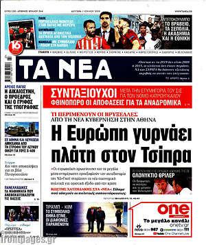 Τα Νέα - Η Ευρώπη γυρνάει πλάτη στον Τσίπρα