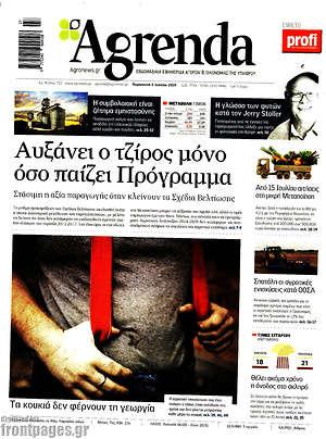 Εφημερίδα Agrenda