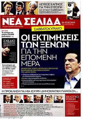 Νέα Σελίδα - Οι εκτιμήσεις των ξένων για την επόμενη μέρα