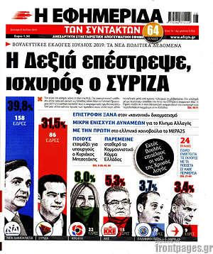 Η εφημερίδα των συντακτών - Η Δεξιά επέστρεψε, ισχυρός ο ΣΥΡΙΖΑ