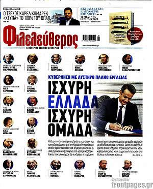 Φιλελεύθερος - Ισχυρή Ελλάδα, ισχυρή ομάδα