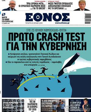 Έθνος - Πρώτο crash test για την κυβέρνηση