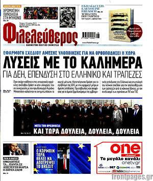Φιλελεύθερος - Λύσεις με το καλημέρα για ΔΕΗ, επένδυση στο Ελληνικό και τράπεζες
