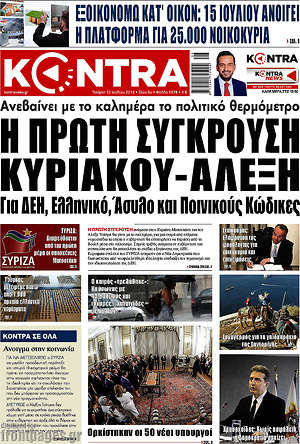 Kontra News - Η πρώτη σύγκρουση Κυριάκου - Αλέξη