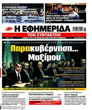 Η εφημερίδα των συντακτών - Παρα-κυβέρνηση... Μαξίμου
