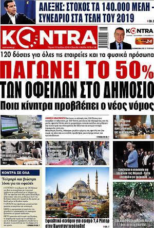 Kontra News - Παγώνει το 50% των οφειλών στο Δημόσιο