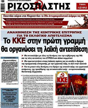 Ριζοσπάστης - Το ΚΚΕ στην πρώτη γραμμή θα οργανώσει τη λαϊκή αντεπίθεση