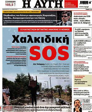 Αυγή - Χαλκιδική SOS