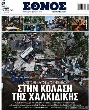 Έθνος - Στην κόλαση της Χαλκιδικής