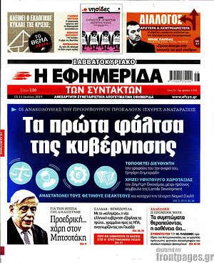 Η εφημερίδα των συντακτών - Τα πρώτα φάλτσα της κυβέρνησης