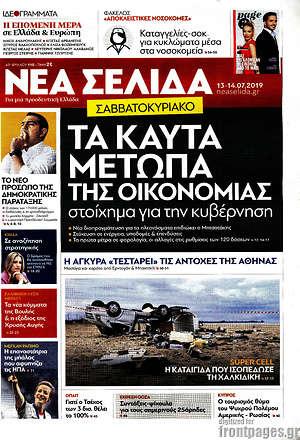 Νέα Σελίδα - Τα καυτά μέτωπα της οικονομίας