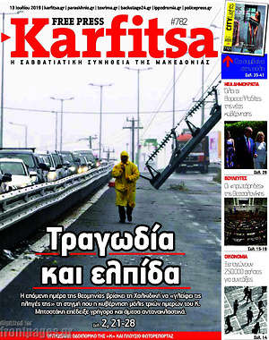 Εφημερίδα Karfitsa
