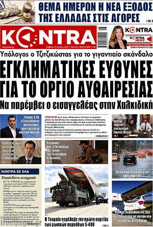 Kontra News - Εγκληματικές ευθύνες για το όργιο αυθαιρεσίας