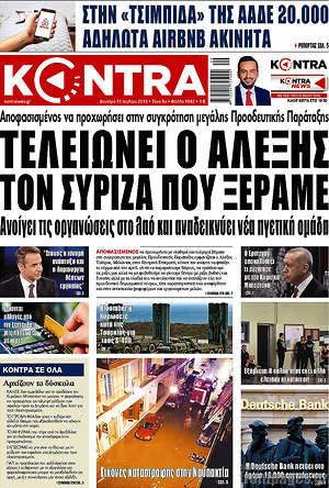 Kontra News - Τελειώνει ο Αλέξης τον ΣΥΡΙΖΑ που ξέραμε