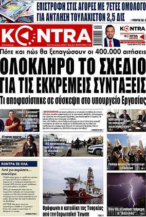 Kontra News - Ολόκληρό το σχέδιο για τις εκκρεμείς συντάξεις