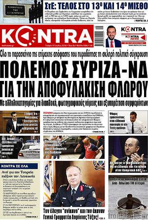 Kontra News - Πόλεμος ΣΥΡΙΖΑ - ΝΔ για την αποφυλάκιση Φλώρου