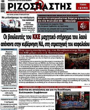 Ριζοσπάστης - Οι βουλευτές του ΚΚΕ μαχητικό στήριγμα του λαού απέναντι στην κυβέρνηση ΝΔ, στη στρατηγική του κεφαλαίου