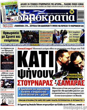 Δημοκρατία - Κάτι ψήνουν Στουρνάρας - Σαμαράς
